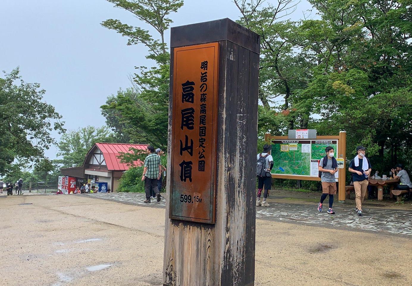 【高尾山6号路】登山初心者でも意外と登れました!